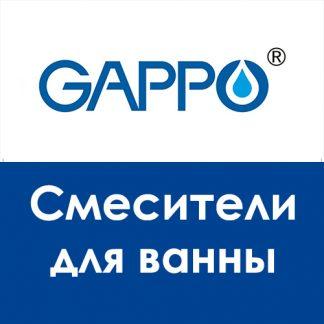 Смесители для ванны GAPPO
