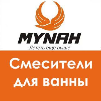 Смесители для ванны MYNAH