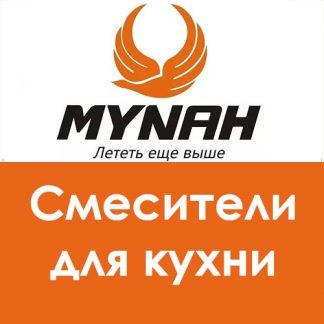 Смесители для мойки MYNAH