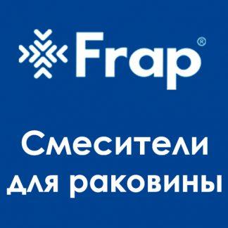 Смесители для раковины FRAP
