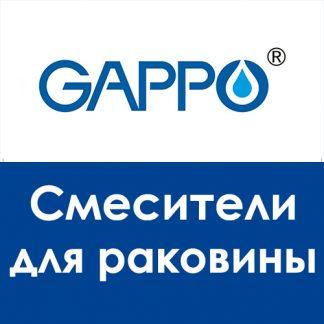 Смесители для раковины GAPPO