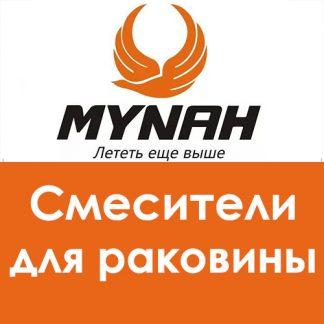 Смесители для раковины MYNAH