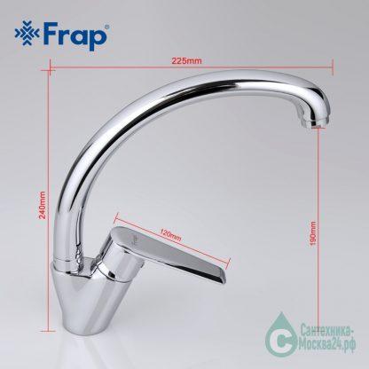 Смеситель FRAP F4184 для кухни хром размеры
