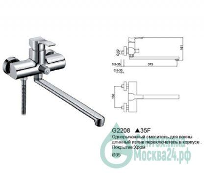 Смеситель G2208 для ванны с душем