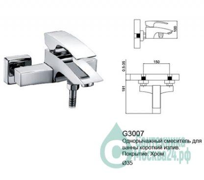 Смеситель GAPPO G3007 для ВАННЫ РАЗМЕРЫ