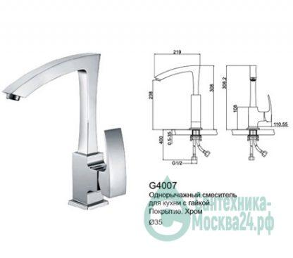 Смеситель GAPPO G4007 для кухни размеры