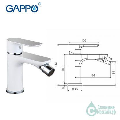 Смеситель GAPPO NOAR G5048 для биде белый глянец (6)