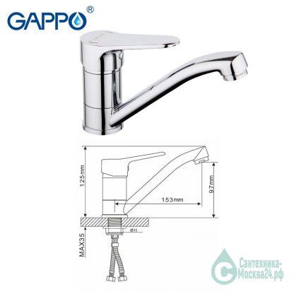 Смеситель GAPPO VANTTO G4536 для кухни (2)